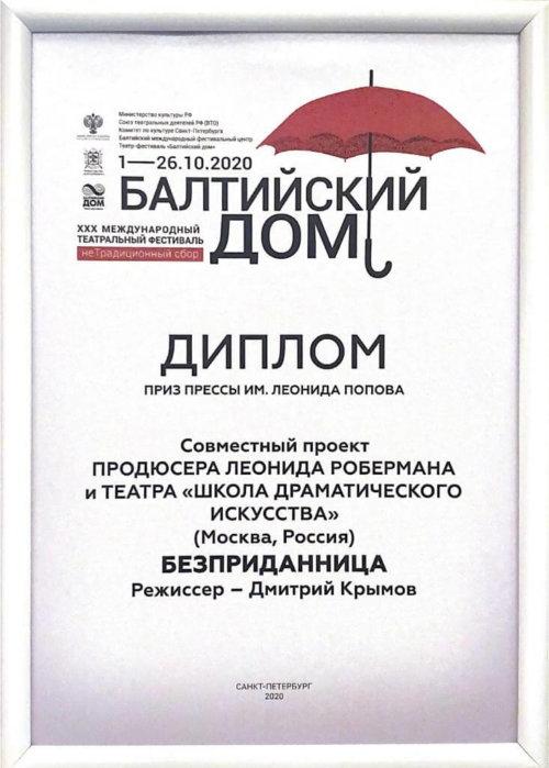 Диплом Балтийский дом