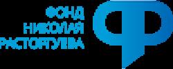 Фонд Николая Расторгуева