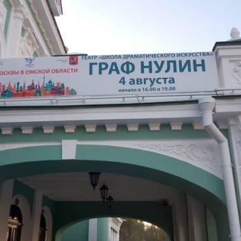 «Граф Нулин» представил вОмске театральную Москву
