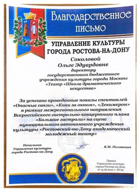 Грамота Соколовой