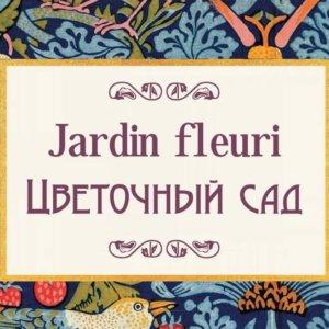 Jardin fleuri - Афиша для ШДИ - 70х95 см_210419_164108