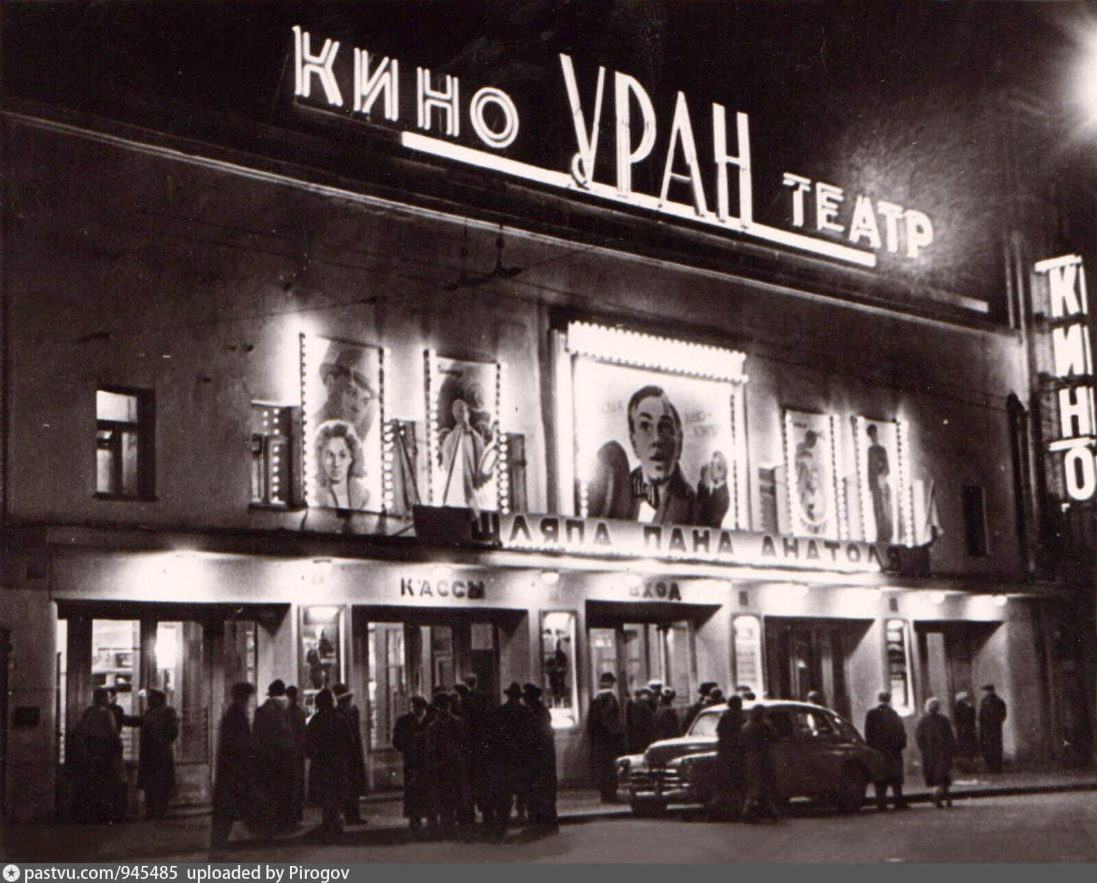 Кинотеатр «Уран»