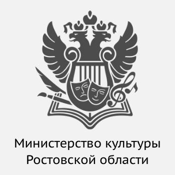 Минкульт ростовская область