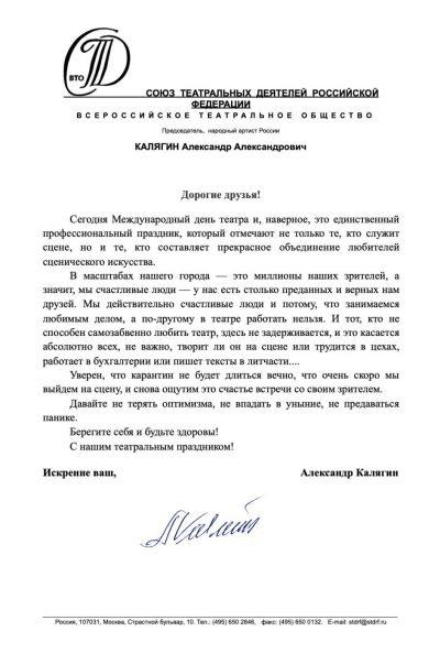 Поздравление Калягина 2020