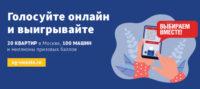 голосуите-онлайн_537x240